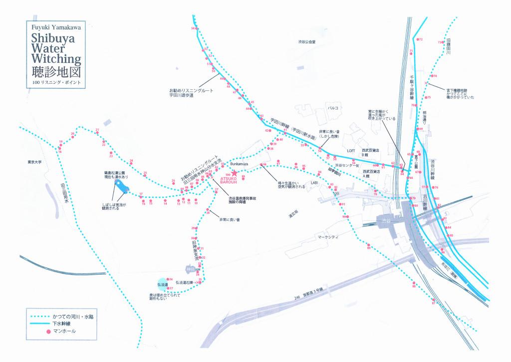 渋谷水路地図